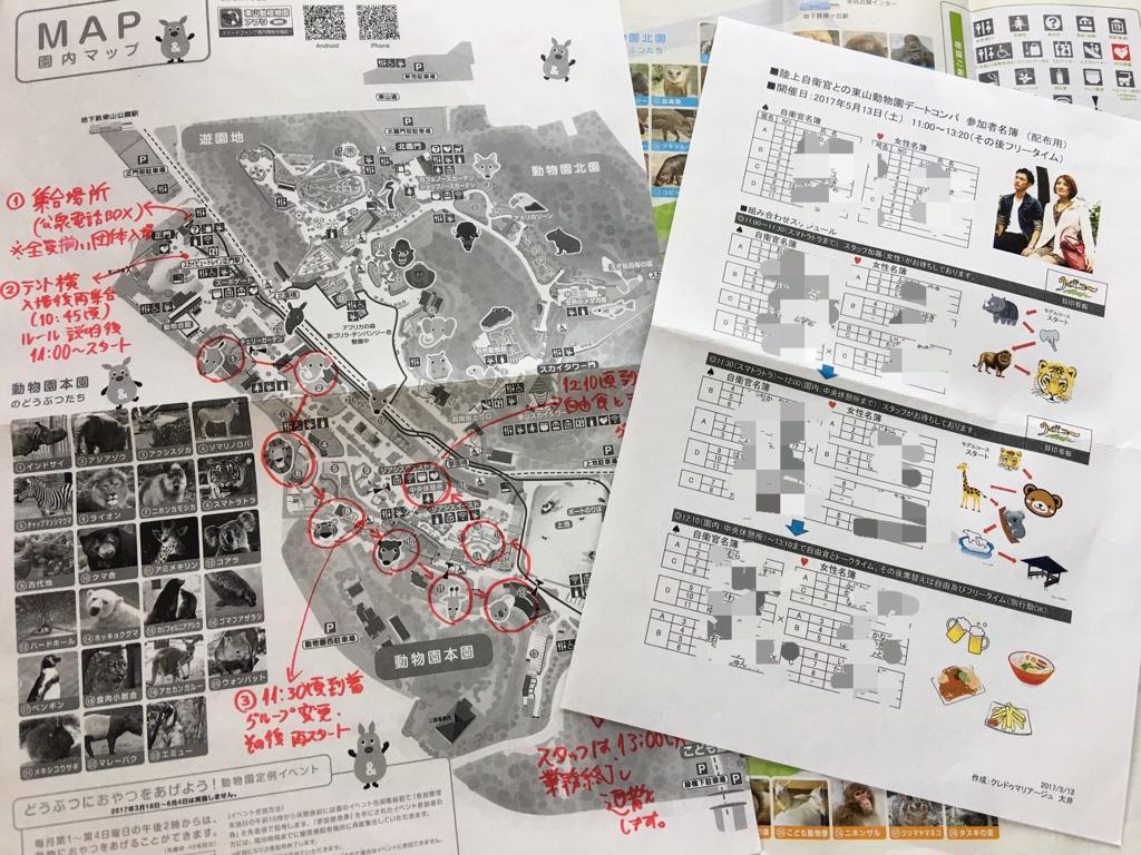 自衛隊東山動物園名簿20170513