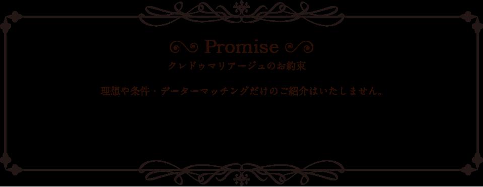 名古屋の結婚相談所クレアドゥマリア―ジュ