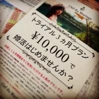 トライアル10000円クレドゥマリアージュ